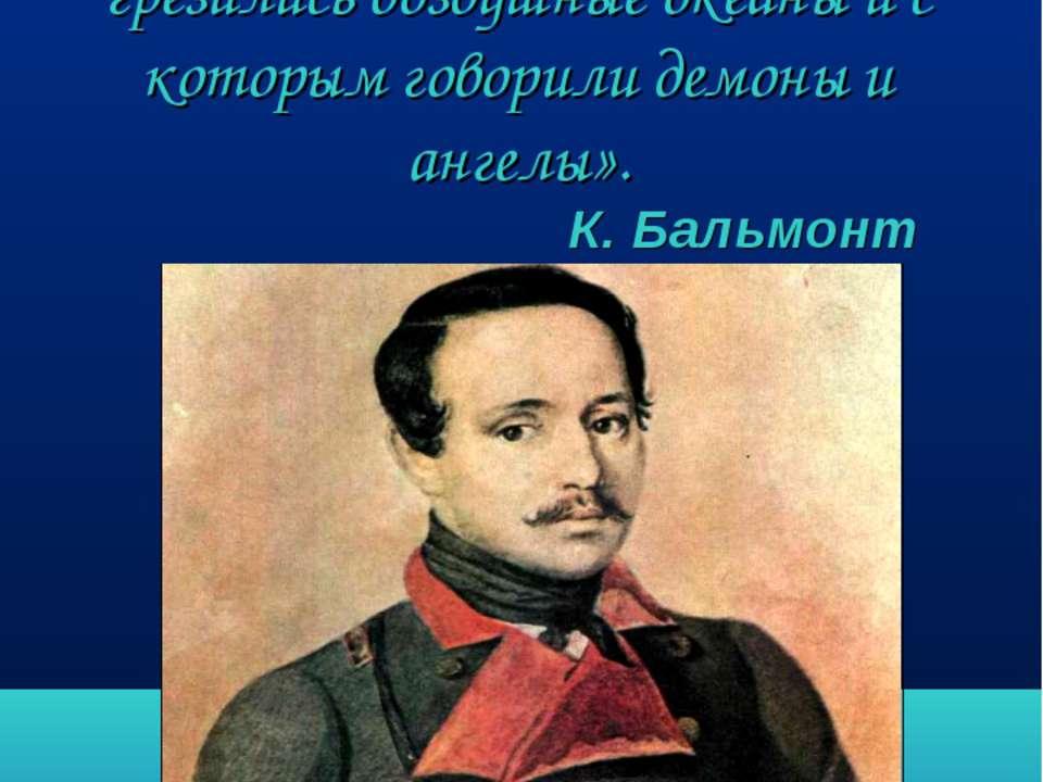 «Лермонтов – звёздная душа, родственная с тучами и бурями, тоскующий поэт, ко...