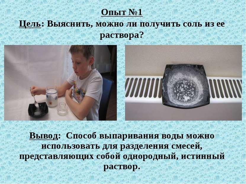Вывод: Способ выпаривания воды можно использовать для разделения смесей, пред...