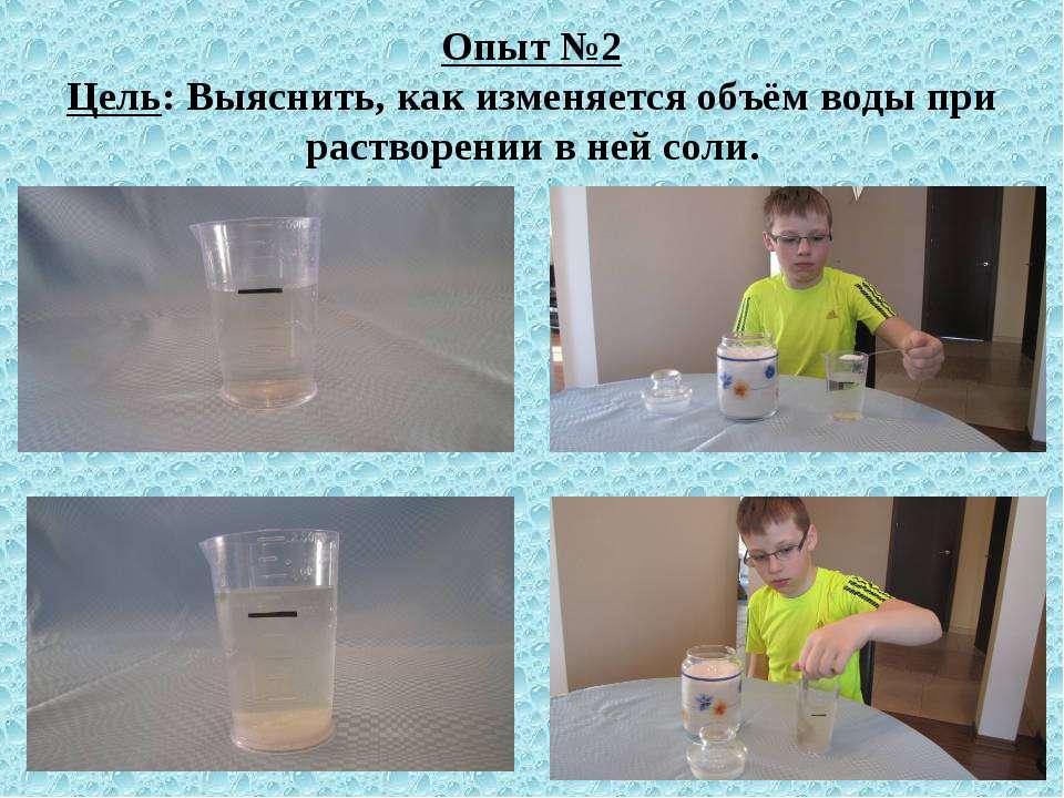 Опыт №2 Цель: Выяснить, как изменяется объём воды при растворении в ней соли.