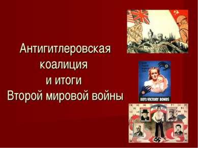 Антигитлеровская коалиция и итоги Второй мировой войны АБАКУМОВА Т.А. учитель...