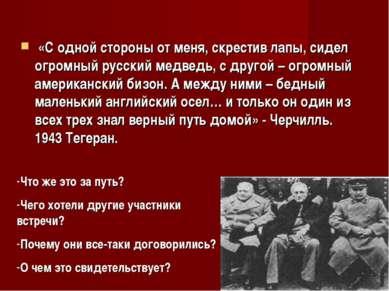 «С одной стороны от меня, скрестив лапы, сидел огромный русский медведь, с др...