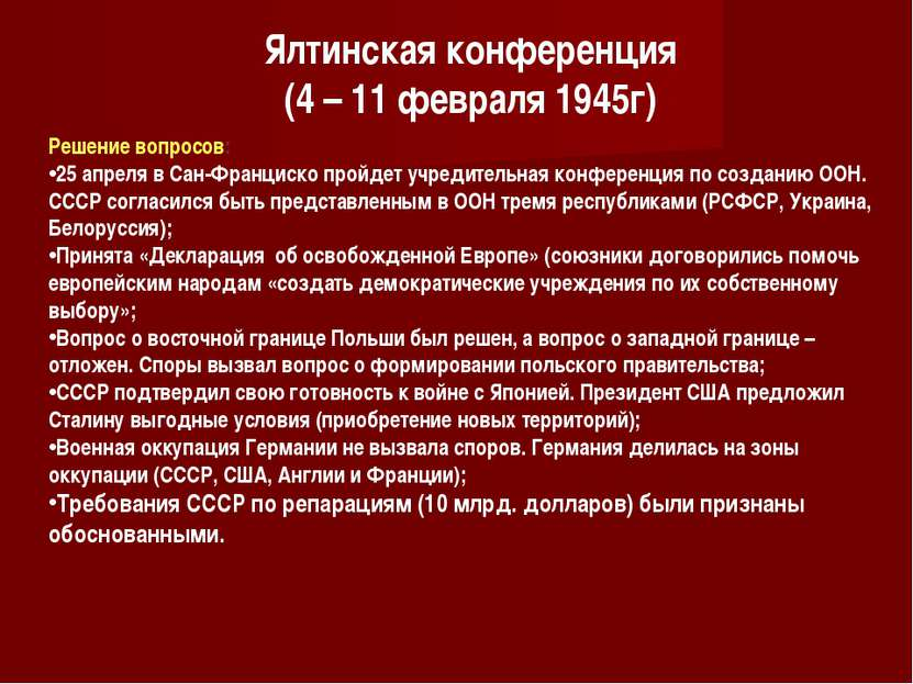 Ялтинская конференция (4 – 11 февраля 1945г) Решение вопросов: 25 апреля в Са...