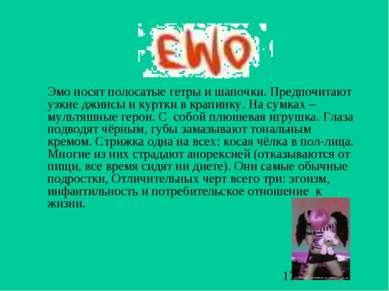 Эмо носят полосатые гетры и шапочки. Предпочитают узкие джинсы и куртки в кра...