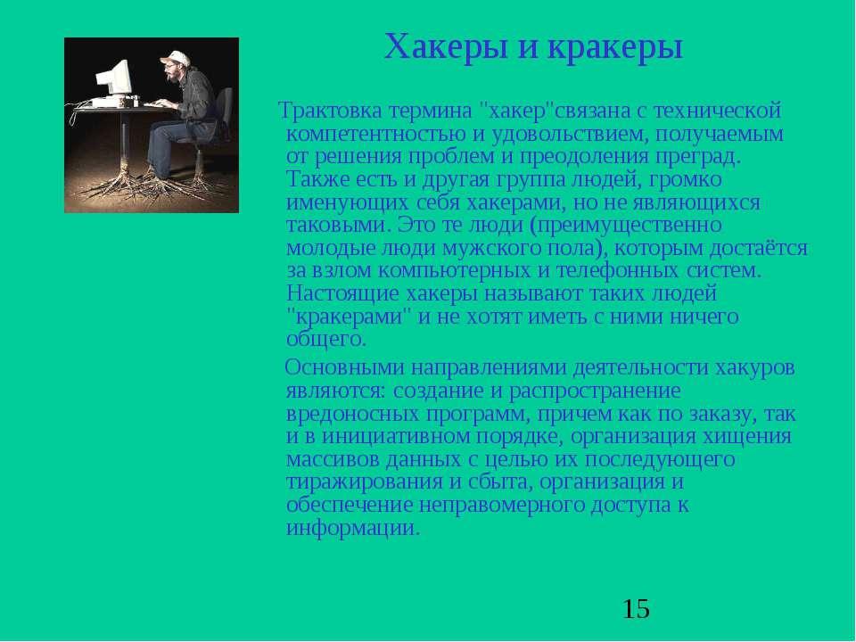 """Хакеры и кракеры Трактовка термина """"хакер""""связана с технической компетентност..."""