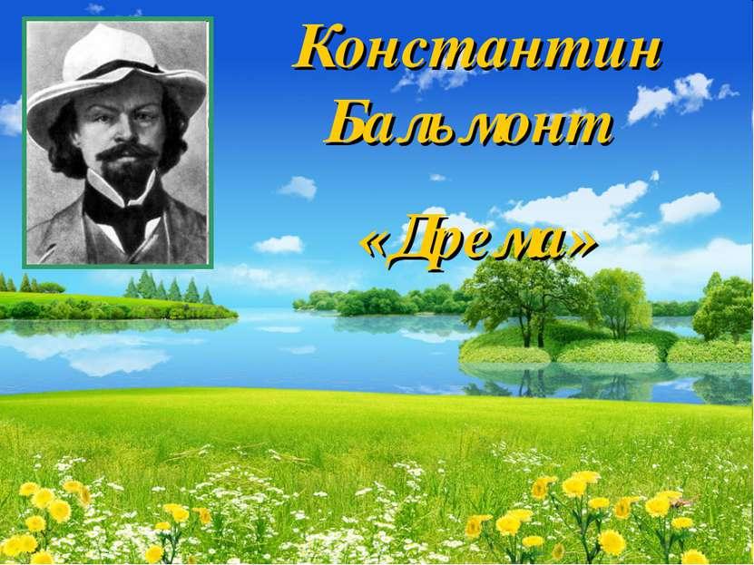 Константин Бальмонт «Дрема»