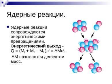 Ядерные реакции. Ядерные реакции сопровождаются энергетическими превращениями...