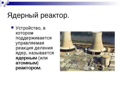 Ядерный реактор. Устройство, в котором поддерживается управляемая реакция дел...