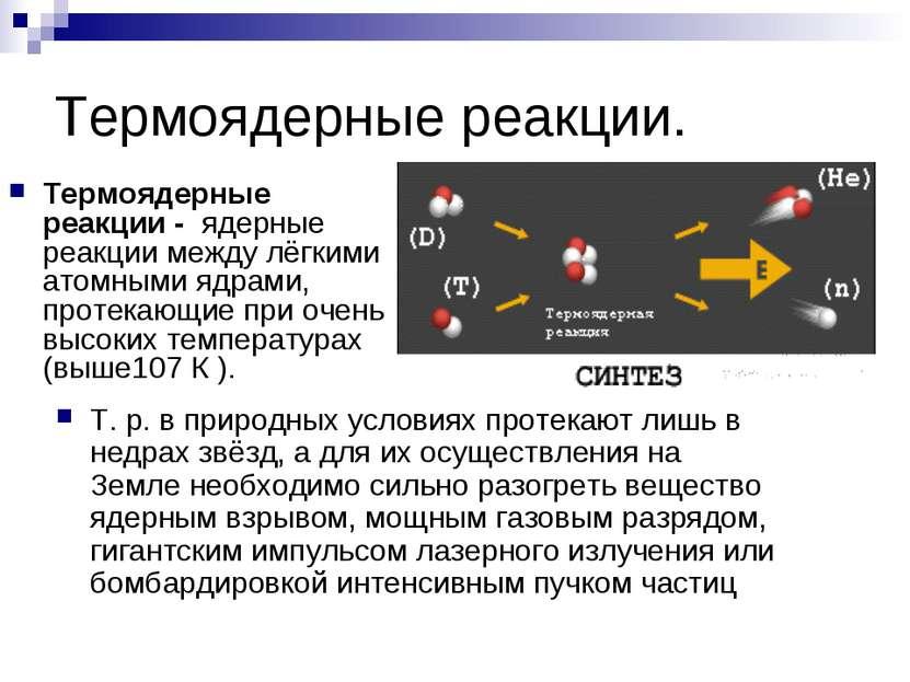 Термоядерные реакции. Термоядерные реакции - ядерные реакции между лёгкими ат...