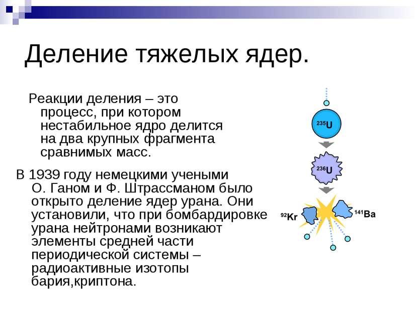 Деление тяжелых ядер. Реакции деления – это процесс, при котором нестабильное...
