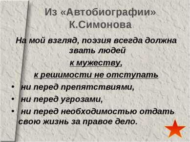 Из «Автобиографии» К.Симонова На мой взгляд, поэзия всегда должна звать людей...