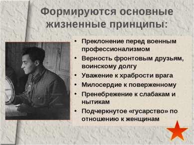 Формируются основные жизненные принципы: Преклонение перед военным профессион...