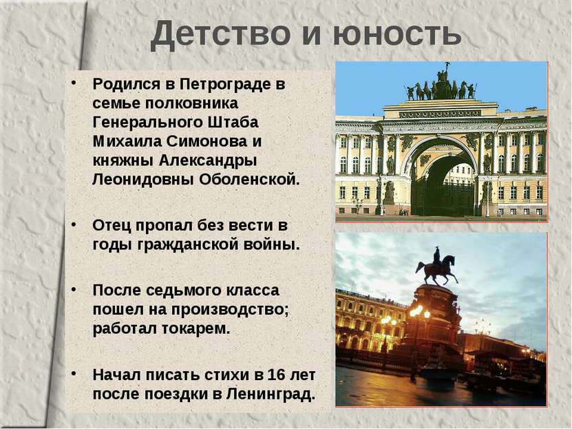 Родился в Петрограде в семье полковника Генерального Штаба Михаила Симонова и...