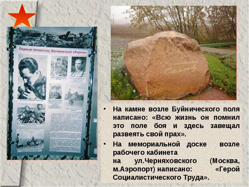 На камне возле Буйнического поля написано: «Всю жизнь он помнил это поле боя ...
