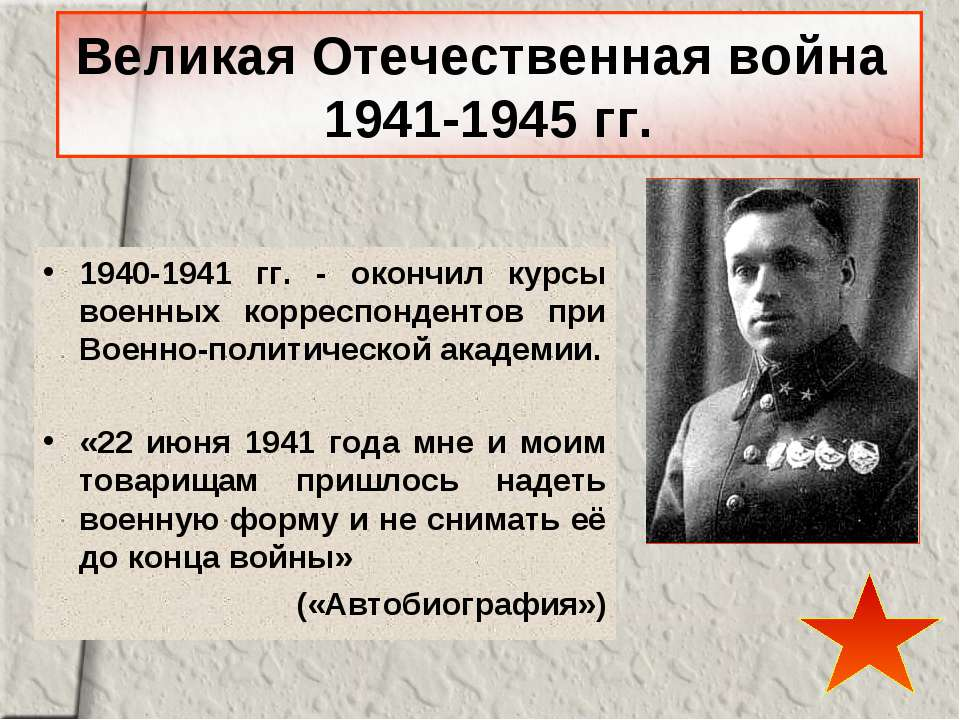 1940-1941 гг. - окончил курсы военных корреспондентов при Военно-политической...