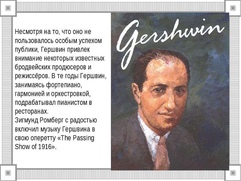 Несмотря на то, что оно не пользовалось особым успехом публики, Гершвин привл...