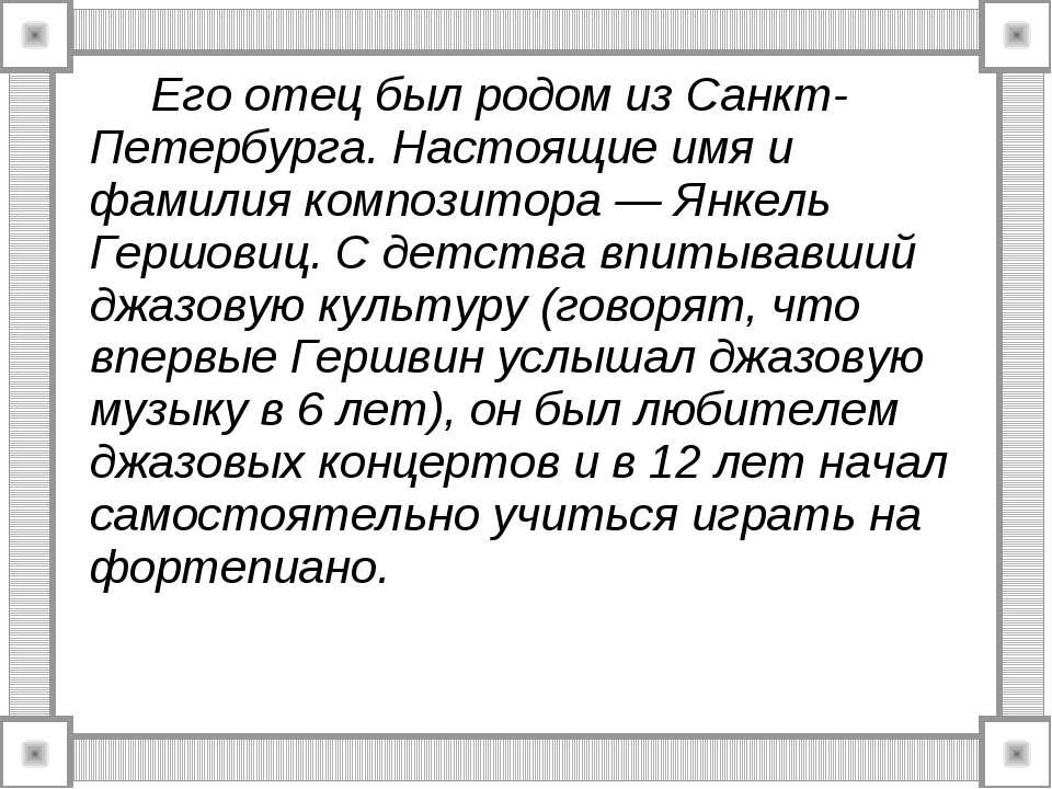 Его отец был родом из Санкт-Петербурга. Настоящие имя и фамилия композитора —...
