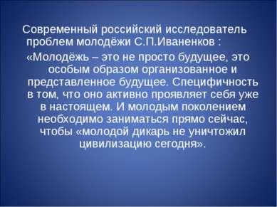 Современный российский исследователь проблем молодёжи С.П.Иваненков : «Молодё...