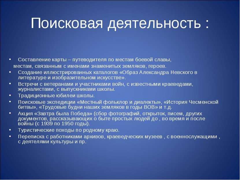 Поисковая деятельность : Составление карты – путеводителя по местам боевой сл...
