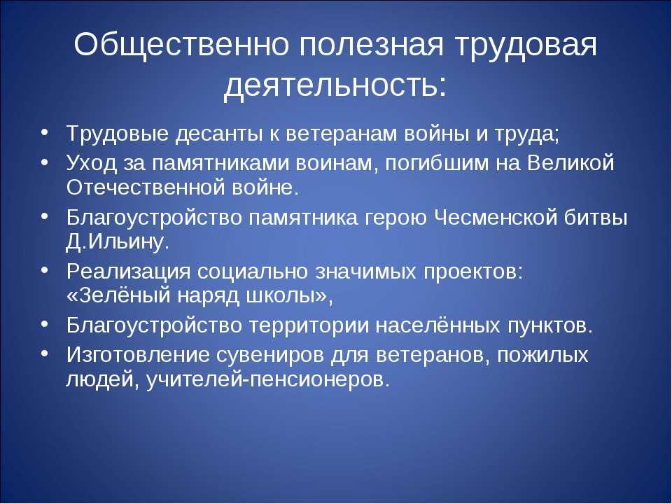 Общественно полезная трудовая деятельность: Трудовые десанты к ветеранам войн...