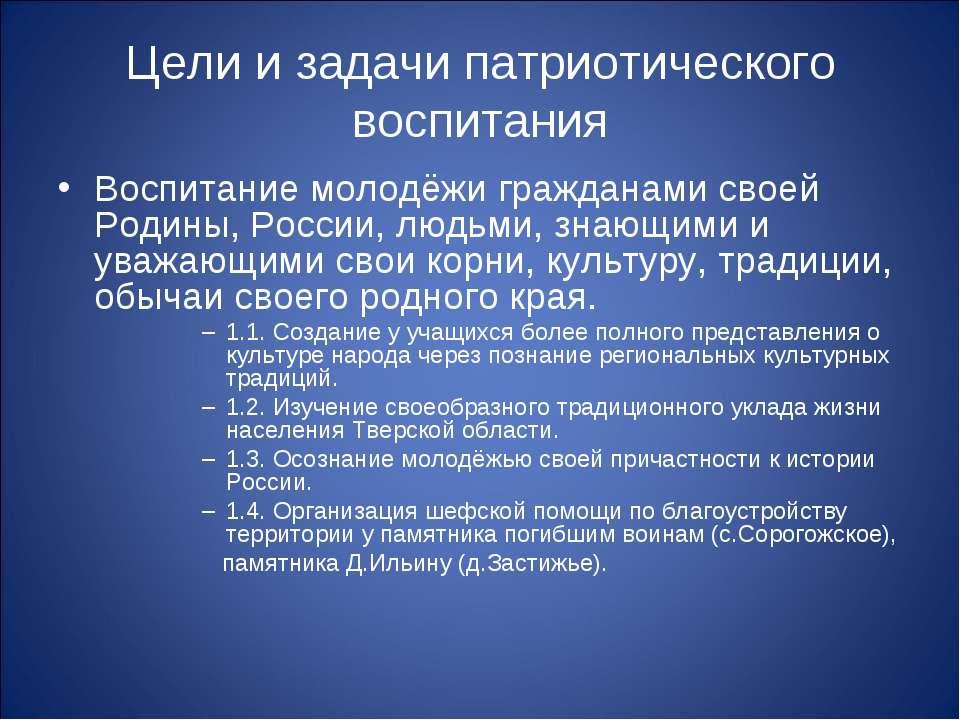 Цели и задачи патриотического воспитания Воспитание молодёжи гражданами своей...