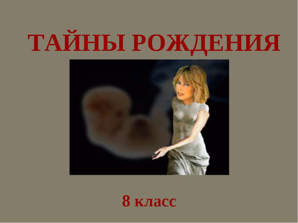 ТАЙНЫ РОЖДЕНИЯ 8 класс