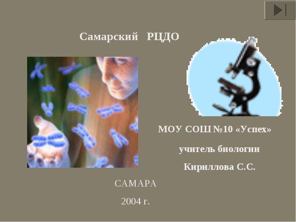 МОУ СОШ №10 «Успех» учитель биологии Кириллова С.С. САМАРА 2004 г. Самарский ...
