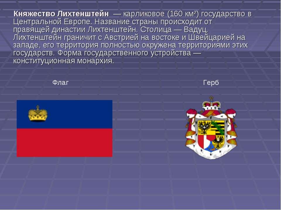 Княжество Лихтенштейн—карликовое(160км²)государствов Центральной Европ...