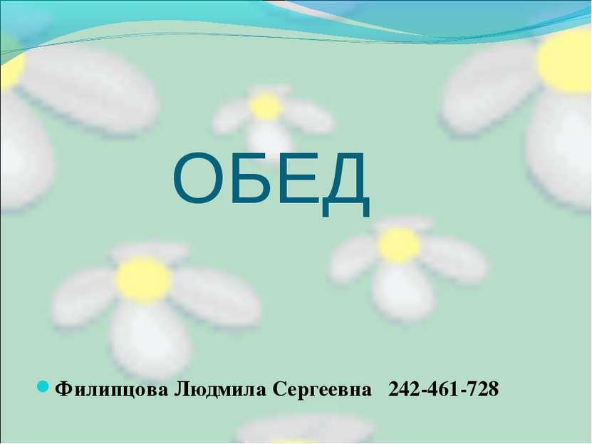 ОБЕД Филипцова Людмила Сергеевна 242-461-728