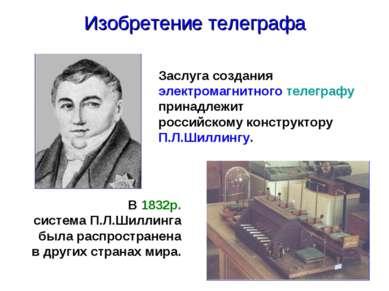 Заслуга создания электромагнитного телеграфу принадлежит российскому конструк...