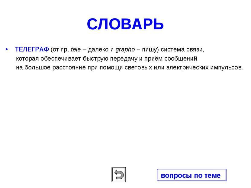 СЛОВАРЬ ТЕЛЕГРАФ (от гр. tele – далеко и grapho – пишу) система связи, котора...