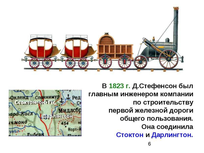 В 1823 г. Д.Стефенсон был главным инженером компании по строительству первой ...