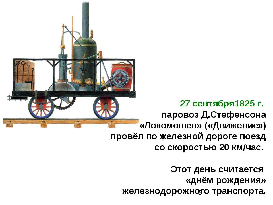 Презентацию Про Первые Поезда