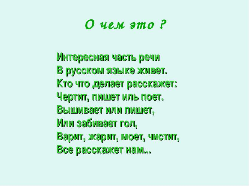 О чем это ? Интересная часть речи В русском языке живет. Кто что делает расск...