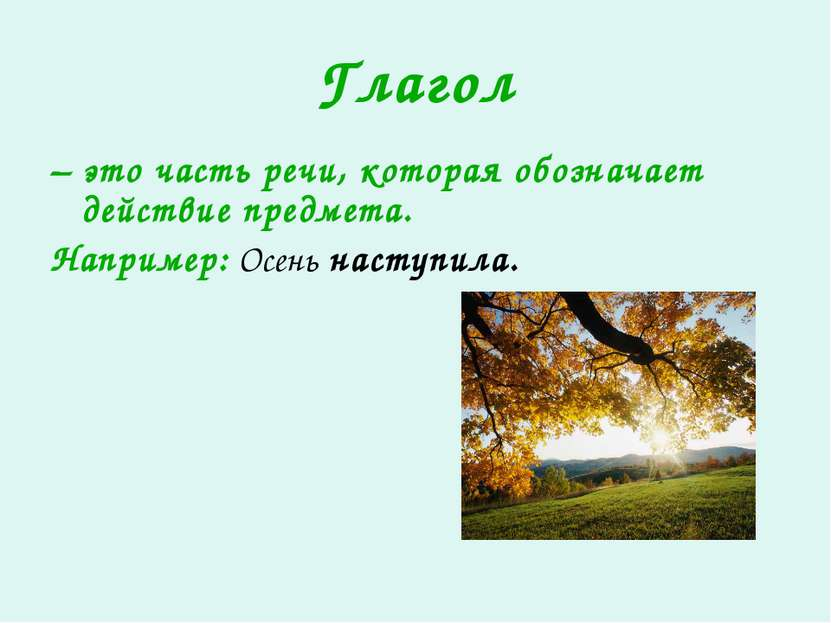 Глагол – это часть речи, которая обозначает действие предмета. Например: Осен...