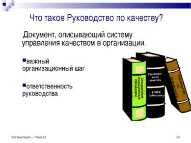 Что такое Руководство по качеству? * Организация – Тема 18 Документ, описываю...