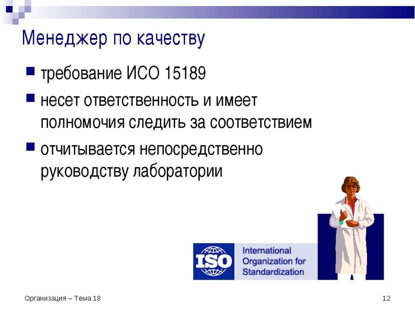 Менеджер по качеству требование ИСО 15189 несет ответственность и имеет полно...