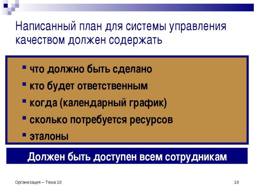 Организация – Тема 18 * Написанный план для системы управления качеством долж...