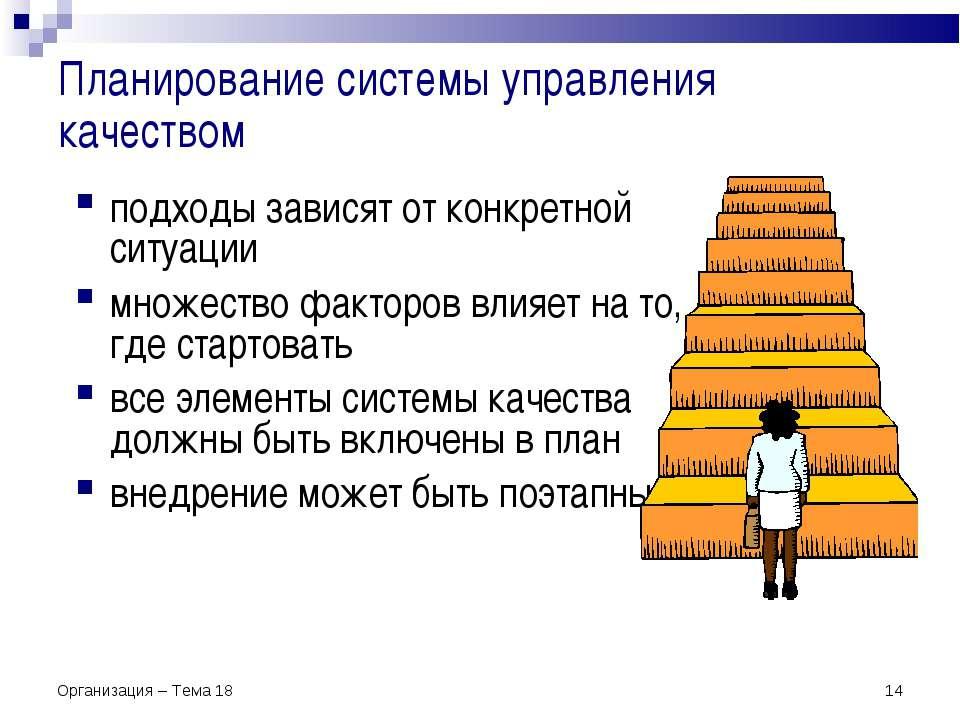 Планирование системы управления качеством подходы зависят от конкретной ситуа...