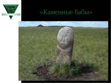 «Каменные бабы»