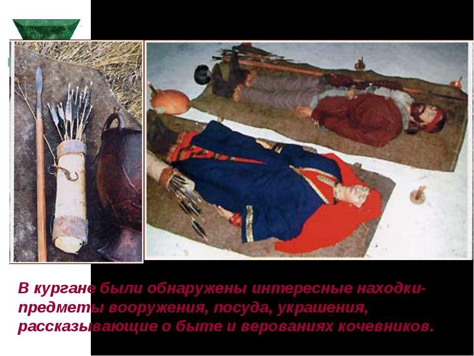 В кургане были обнаружены интересные находки- предметы вооружения, посуда, ук...