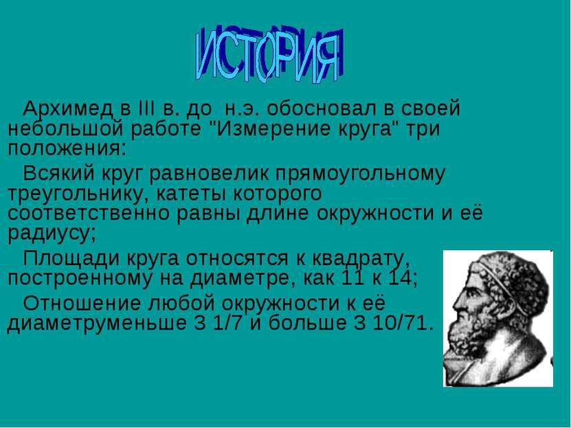 """Архимед в III в. до н.э. обосновал в своей небольшой работе """"Измерение круга""""..."""