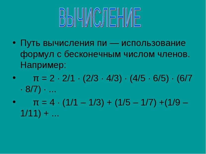 Путь вычисления пи — использование формул с бесконечным числом членов. Наприм...