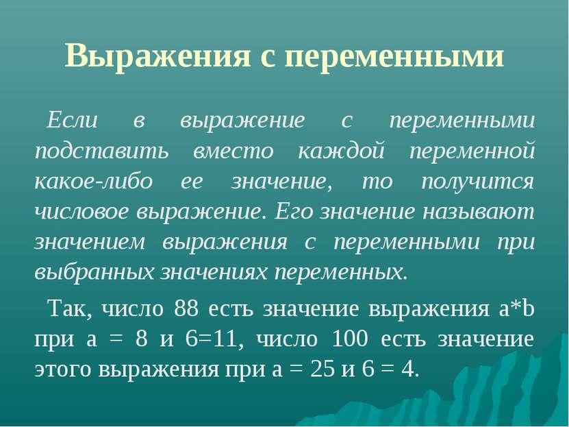 Выражения с переменными Если в выражение с переменными подставить вместо кажд...