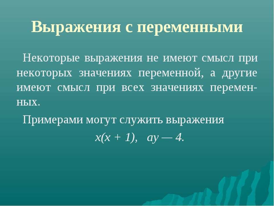 Выражения с переменными Некоторые выражения не имеют смысл при некоторых знач...