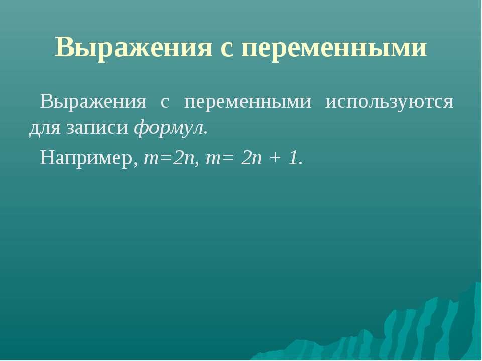 Выражения с переменными Выражения с переменными используются для записи форму...
