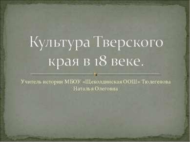 Учитель истории МБОУ «Щеколдинская ООШ» Тюлегенова Наталья Олеговна