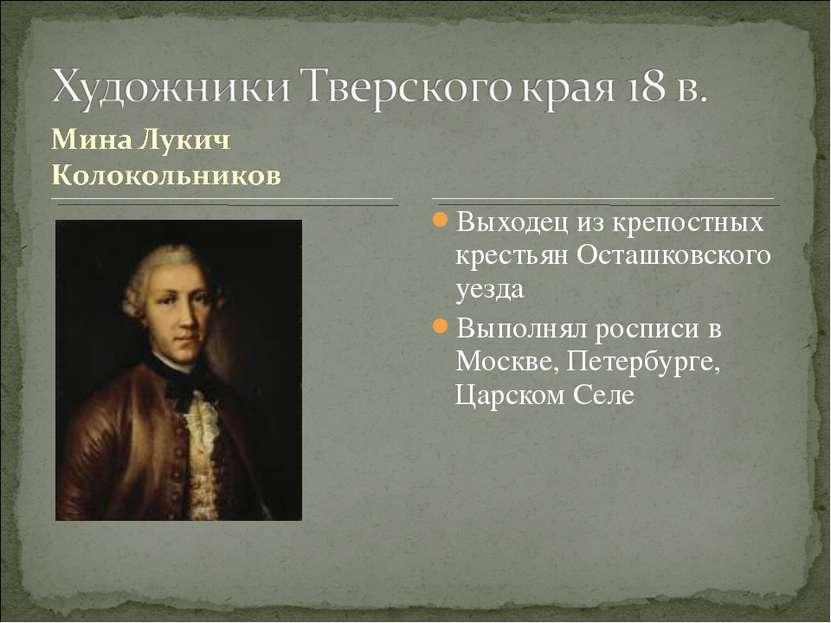 Выходец из крепостных крестьян Осташковского уезда Выполнял росписи в Москве,...