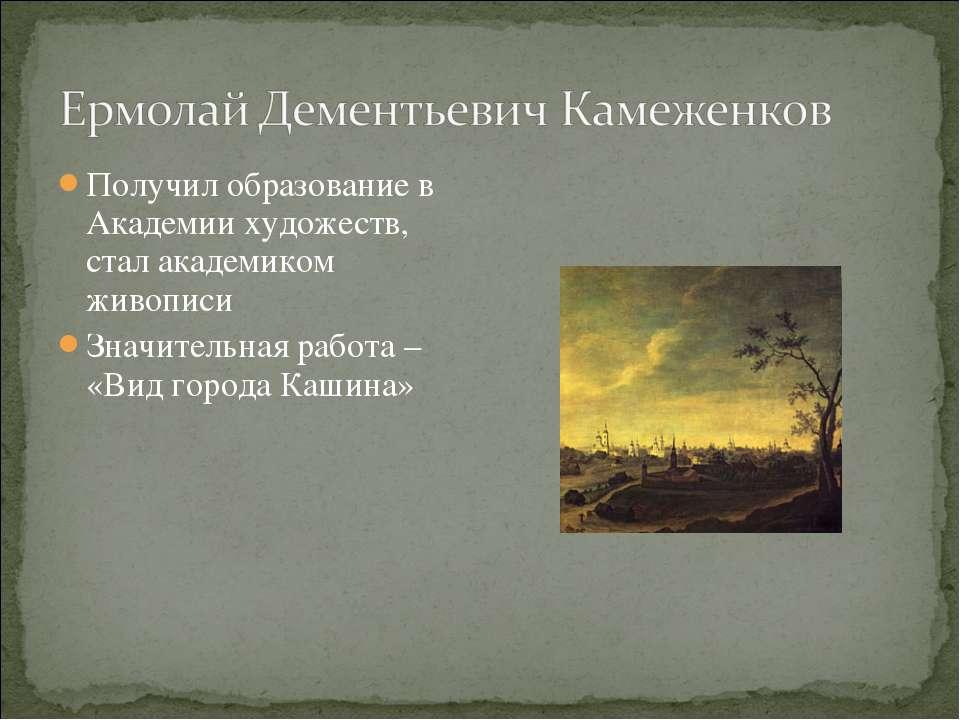 Получил образование в Академии художеств, стал академиком живописи Значительн...