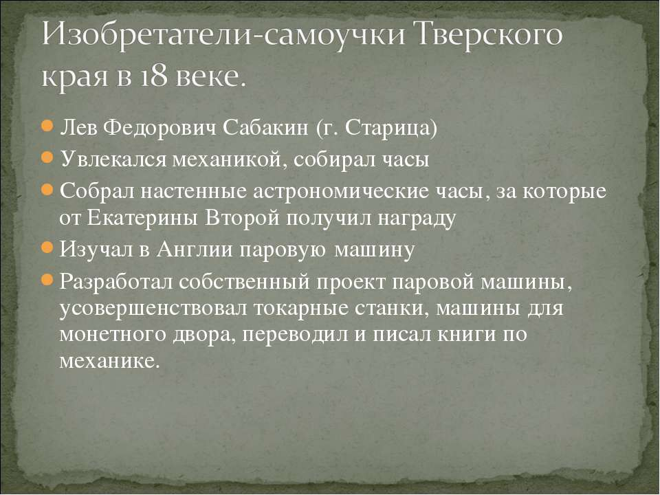 Лев Федорович Сабакин (г. Старица) Увлекался механикой, собирал часы Собрал н...