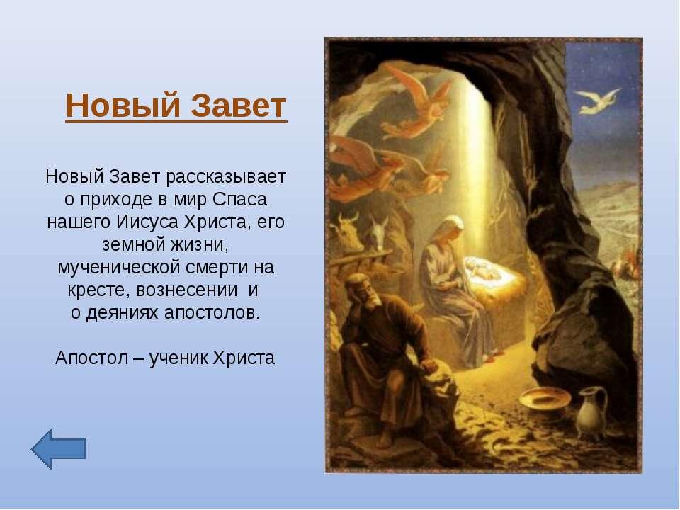Новый Завет рассказывает о приходе в мир Спаса нашего Иисуса Христа, его земн...